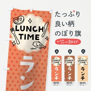 のぼり旗 10月限定ランチメニュー goods-pro