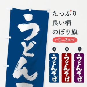 のぼり旗 そばうどん|goods-pro