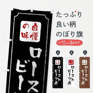 のぼり旗 ローストビーフ丼|goods-pro