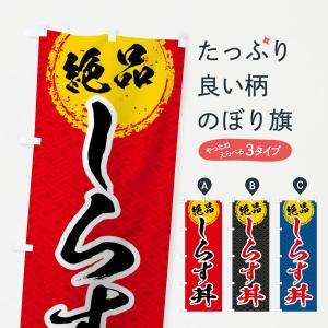のぼり旗 しらす丼|goods-pro