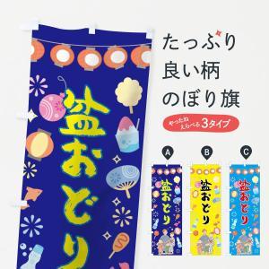 のぼり旗 盆おどり goods-pro