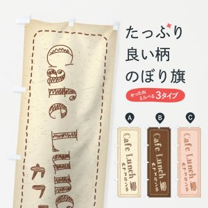 のぼり旗 Cafe Lunch goods-pro