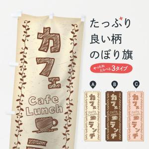 のぼり旗 カフェランチ goods-pro
