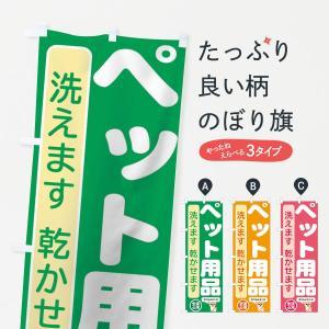 のぼり旗 ペット用品|goods-pro