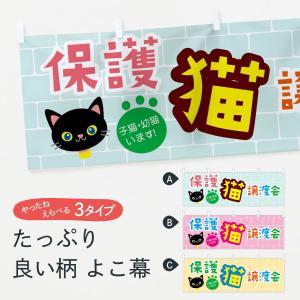 横幕 保護猫譲渡会|goods-pro