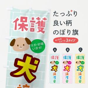 のぼり旗 保護犬譲渡会|goods-pro