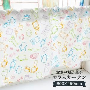 カフェカーテン 食器や焼き菓子 800×450mm goods-pro