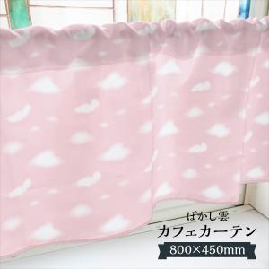カフェカーテン ぼかし雲 800×450mm goods-pro