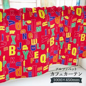 カフェカーテン アルファベット 1000×450mm goods-pro