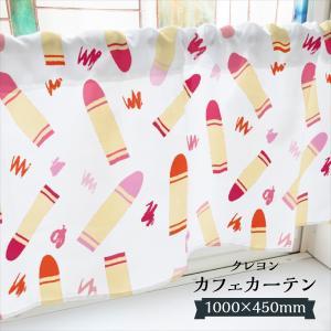 カフェカーテン クレヨン 1000×450mm goods-pro