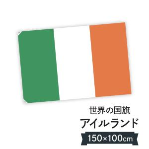 アイルランド 国旗 W150cm H100cm|goods-pro