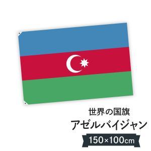 アゼルバイジャン共和国 国旗 W150cm H100cm|goods-pro