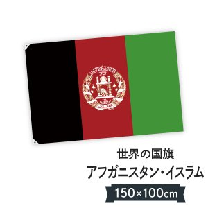 アフガニスタン・イスラム共和国 国旗 W150cm H100cm|goods-pro