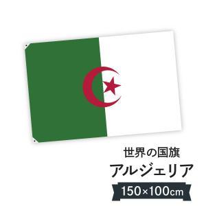 アルジェリア民主人民共和国 国旗 W150cm H100cm|goods-pro