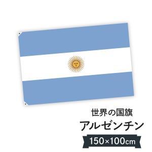 アルゼンチン共和国 国旗 W150cm H100cm|goods-pro