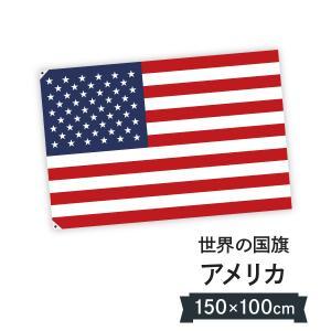 アメリカ合衆国 国旗 W150cm H100cm|goods-pro