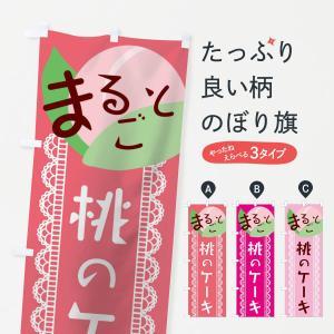 のぼり旗 まるごと桃のケーキ|goods-pro