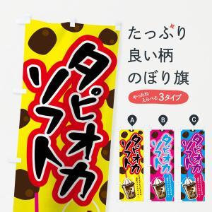 のぼり旗 タピオカソフト goods-pro