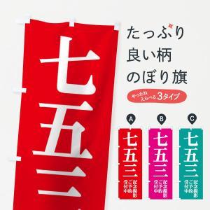 のぼり旗 七五三記念撮影|goods-pro
