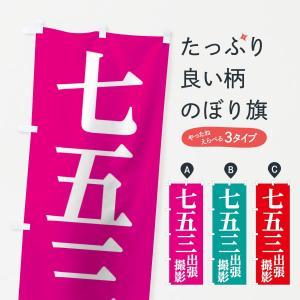 のぼり旗 七五三出張撮影|goods-pro