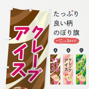 のぼり旗 クレープアイス goods-pro