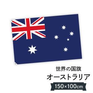 オーストラリア連邦 国旗 W150cm H100cm|goods-pro