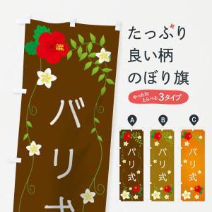 のぼり旗 バリ式|goods-pro