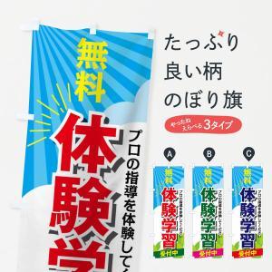のぼり旗 無料体験学習受付中|goods-pro