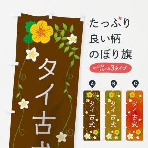 のぼり旗 タイ古式|goods-pro