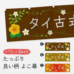 横幕 タイ古式|goods-pro