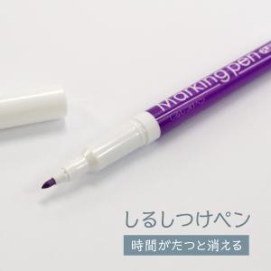 サンコッコー しるしつけペン 1本 goods-pro