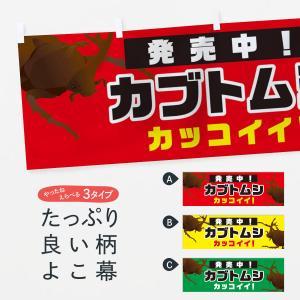 横幕 カブトムシ|goods-pro