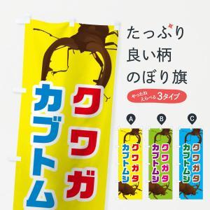 のぼり旗 クワガタカブトムシ goods-pro