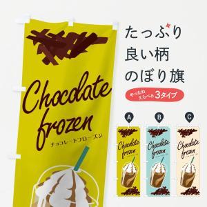 のぼり旗 チョコレートフローズン|goods-pro