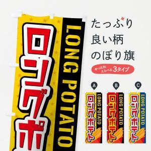 のぼり旗 ロングポテト|goods-pro