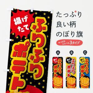 のぼり旗 ふりふりポテト|goods-pro