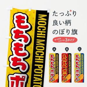 のぼり旗 もちもちポテト|goods-pro