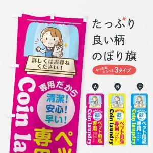 のぼり旗 ペット用品専用コインランドリー|goods-pro