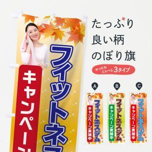 のぼり旗 フィットネスジム体験キャンペーン|goods-pro