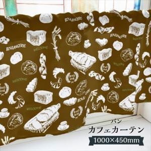 カフェカーテン パン 1000×450mm|goods-pro