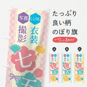 のぼり旗 七五三|goods-pro