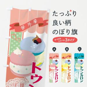 のぼり旗 トゥンカロン|goods-pro