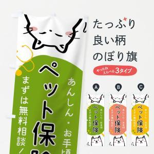 のぼり旗 ペット保険|goods-pro