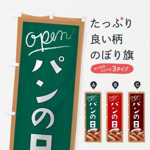 のぼり旗 パンの日|goods-pro