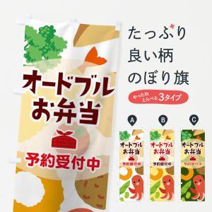 のぼり旗 オードブル goods-pro