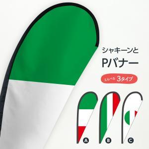 イタリア共和国国旗 Pバナー|goods-pro