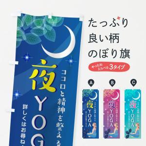 のぼり旗 夜ヨガ|goods-pro