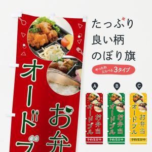 のぼり旗 オードブルお弁当 goods-pro