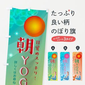 のぼり旗 朝ヨガ|goods-pro