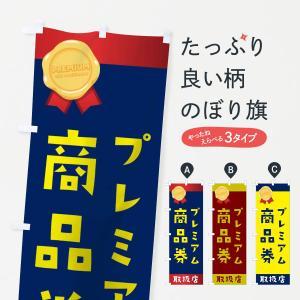 のぼり旗 プレミアム商品券取扱店|goods-pro